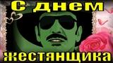 С днем жестянщика поздравление Жестянщиков поздравляет Боярский песни на день 29 ноября