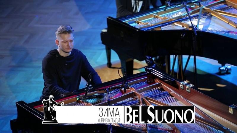 Bel Suono Зима Большой зал консерватории 2016