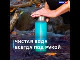 В этой бутылке всегда будет питьевая вода, куда бы вы ни пошли. Рискнули бы попробовать?