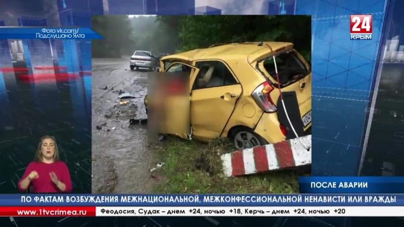 В Гаспре начали сбор средств на помощь Оксане Шевченко - она попала в реанимацию после ДТП, где погибли её мать и полуторагодова