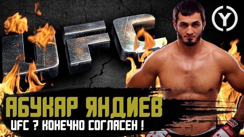Абукар Яндиев - Возвращение в MMA, бой Адама в UFC и свой зал | Safonoff