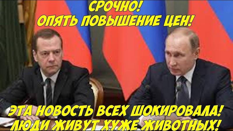 Срочная Новость! Повышение НДС! Правительство Путина и Медведева сходит с ума!