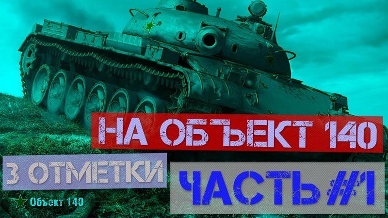 3 отметки на забытом танке объект 140 | продолжаю поднимать статистику в World of Tanks