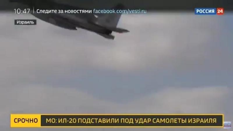 Минобороны РФ - Израильские летчики намеренно подставили ИЛ-20. Мы ответим адекватно.