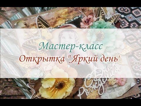 МК по открытке Яркий день