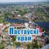"""Газета """"Пастаўскі край"""""""