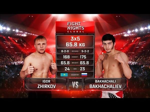 Игорь Жирков vs. Бахачали Бахачалиев Igor Zhirkov vs. Bakhachali Bakhachaliev