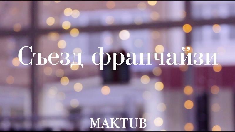 СЪЕЗД ФРАНЧАЙЗИ MAKTUB.