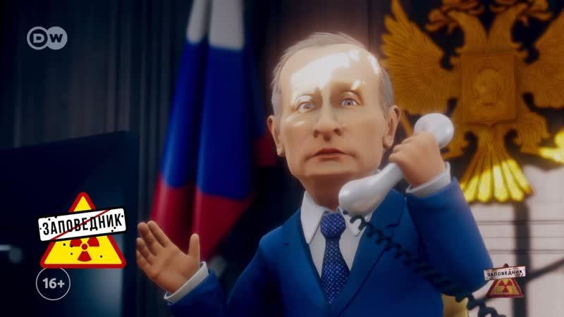 Телефон Путина, чудо-выборы и жестокое кока-танго – выпуск 17 (04.03.2018)