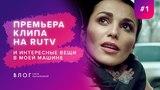 Премьера клипа на RU TV и интересные вещи в моей машине Влог Сати Казановой 1-й выпуск