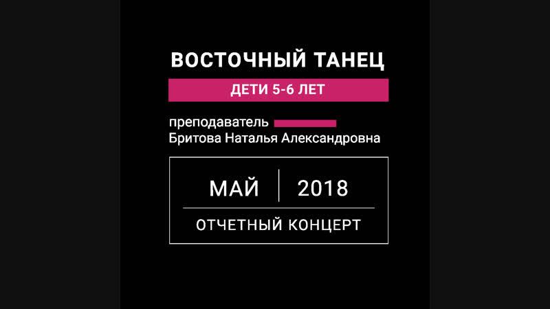 Восточный танец (группа 5-6 лет). Отчетный концерт - Школа танцев Алины Ахметьяновой. Май 2018