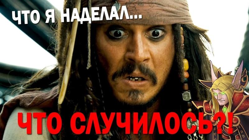 Что УГРОБИЛО Пиратов Карибского Моря?!