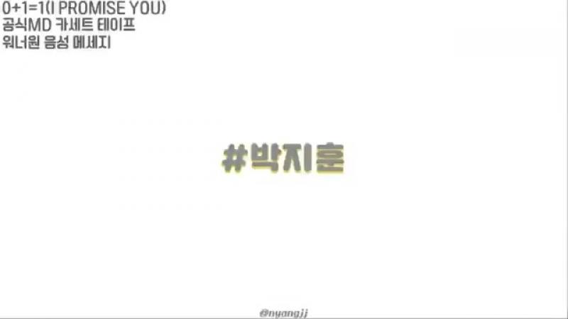 [SNS] Сообщение от Джихуна на фанкафе Wanna One