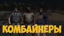 """SoRTiK ● Пародия Игорь Растеряев """"Комбайнеры"""""""