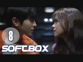 Топ менеджмент 8 серия (Озвучка SoftBox)