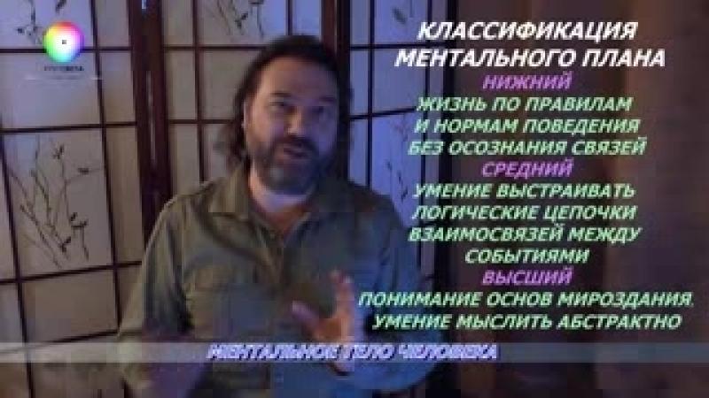 Ментальное_Тело__ЭНЕРГОИНФОРМАЦИОННАЯ_СТРУКТУРА_ЧЕЛОВЕКА__