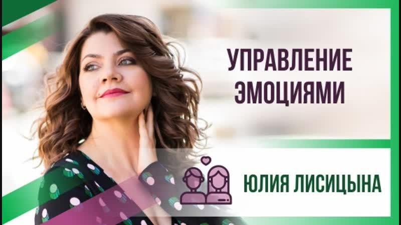 Юлия Лисицына. Управление эмоциями
