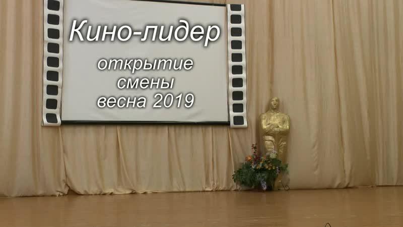 Кино-лидер Открытие смены 2019