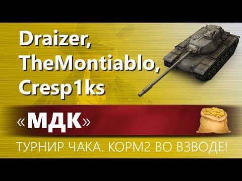 Турнир Чака Нориса Взвод МДК Cresp1ks , TheMontiablo, Draizer