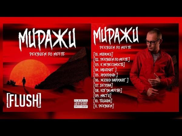 [FLUSH] - МИРАЖИ | MIRAGE (Весь альбом) Rap2018