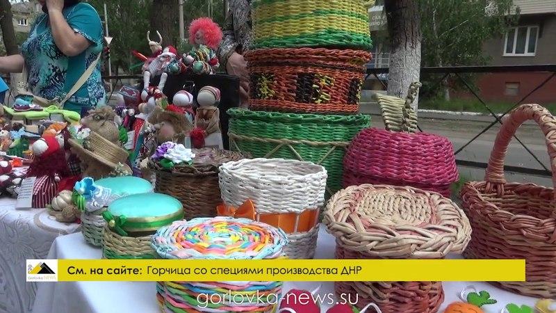 В Горловке отпраздновали День музеев смотреть онлайн без регистрации