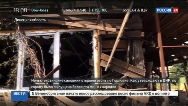 Новости на «Россия 24» • Украинская армия продолжает обстрелы мирных жителей в Донбассе