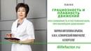 ГРАЦИОЗНОСТЬ И ПЛАВНОСТЬ ДВИЖЕНИЙ или постоянная боль Марина Митаповна Арьяева