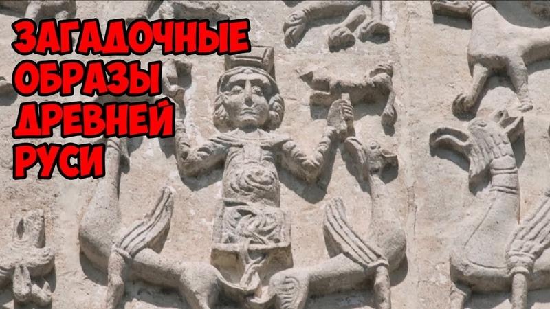Загадочные образы Древней Руси
