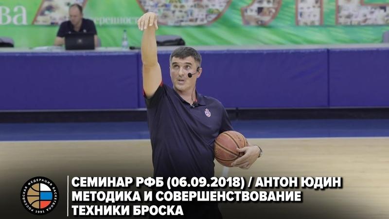 Семинар РФБ / Антон Юдин / Методика и совершенствование техники броска