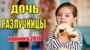 ФИЛЬМ РЕАЛЬНО КЛАССНЫЙ - Дочь разлучницы Русские фильмы 2018, Русские мелодрамы 2018 3784