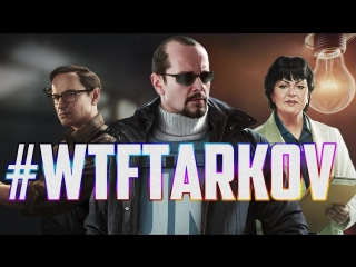 #WTFTARKOV DAILY 1 || Moments of Tarkov || Epic & Funny