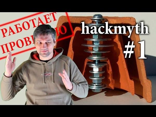 [Hackmyth] 1 Нагреватель из свечки и горшков