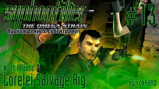 Syphon Filter: The Omega Strain - 13 - North Atlantic: Lorelei Salvage Rig (рус. субтитры)