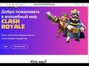 2019 01 16 clash royale games ДО 150% ПРИ БОЛИ В МЕСЯЦ