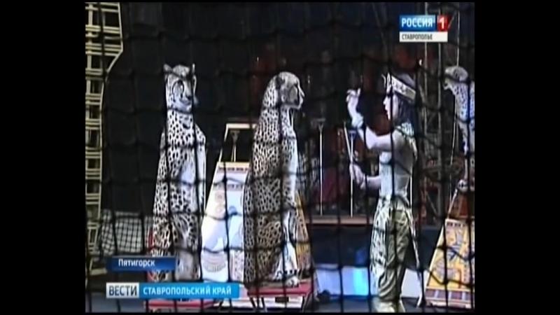 ВЕСТИ Ставропольский край 22 апреля Цирк Галактика в Пятигорске, Стадион Центральный