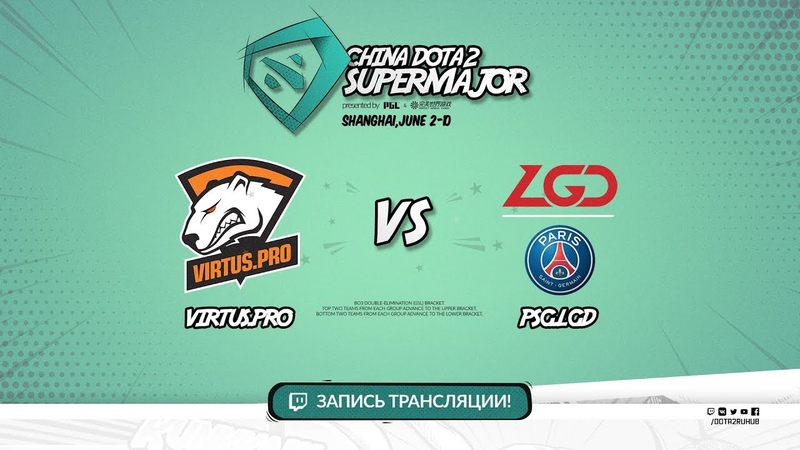 Virtus.pro vs PSG.LGD - Game 1, Winner Bracket, Semifinals - China Dota2 Supermajor 2018