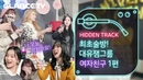 여자친구 GFRIEND 첫술방 4주년 기념파뤼에 초대 해야 지 최초공개 ㅃㄱㅇㅅ까지 히든트랙 1편