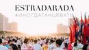 ESTRADARADA Иногда танцевать в Северной Корее