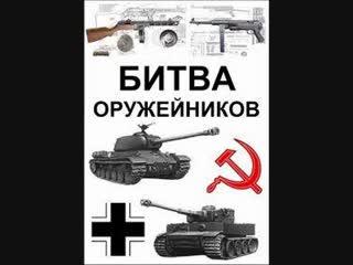 Битва оружейников. 8. Пулеметы