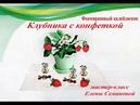ч 1 Клубника с конфеткой МК Елены Семановой