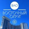ВАО \ Восточный округ / Москва