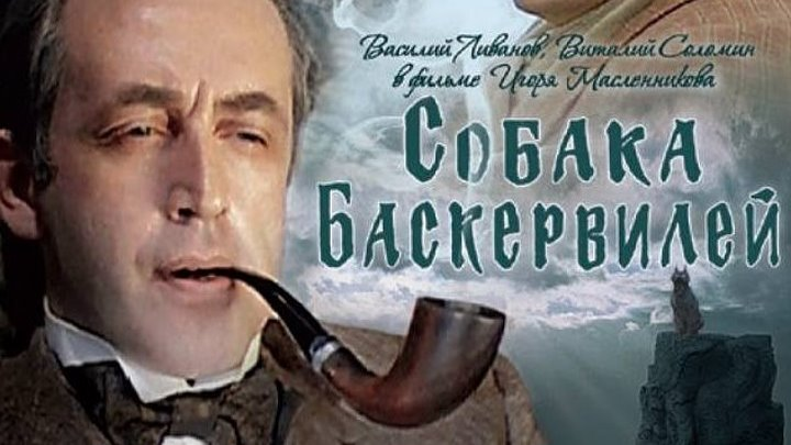 Приключения Шерлока Холмса и доктора Ватсона Собака Баскервилей (1981) (HD-720p) Криминал, детектив Василий Ливанов, Виталий Соломин, Рина Зелёная,...