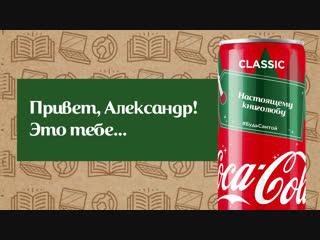 Александр, это тебе...