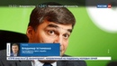 Новости на Россия 24 • Главный аналитик ОРКК Дмитрий Пайсон покинет свой пост