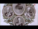 11 Династия Романовых Николай II Страстотерпец ТВЦ 2013г