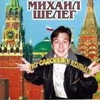 Михаил Шелег альбом По садовому кольцу