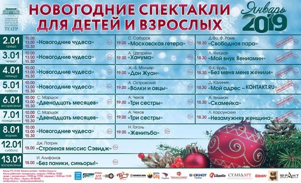 Афиша драматического театра тамбов театр дом актера омск афиша