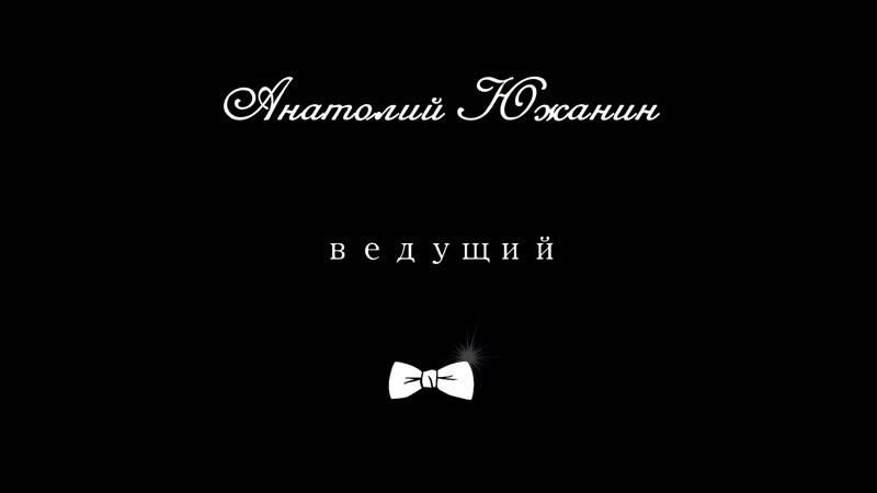 Ведущий Анатолий Южанин (1080p)