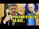 Вы будете отвечать Украина выдвигает России новый ультиматум