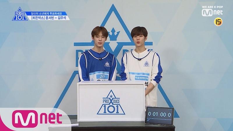 PRODUCE X 101 [단독/X101스페셜] 히든박스 미션ㅣ윤서빈(JYP) VS 김우석(티오피미디어) 190314 EP.0